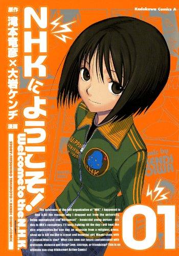 NHKにようこそ!(1) (角川コミックス・エース)