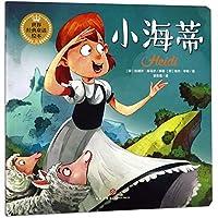 小海蒂/世界经典童话绘本
