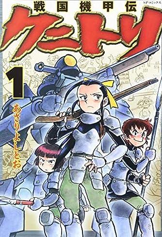 戦国機甲伝クニトリ 1 (SPコミックス)