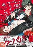 ベイビーフェイス・モンスター卍 (KiR comics)