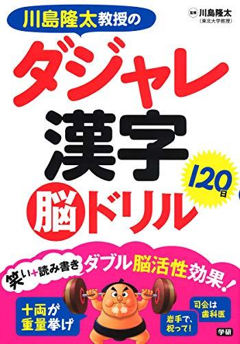 川島隆太教授のダジャレ漢字120日脳ドリル