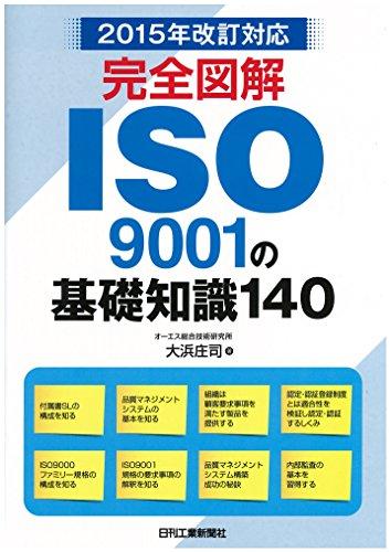 2015年改訂対応 完全図解 ISO9001の基礎知識140