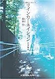 リインカーネイション―恋愛輪廻 (光文社文庫)
