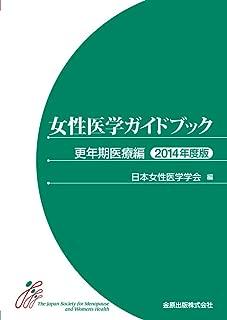 女性医学ガイドブック 更年期医療編 2014年度版