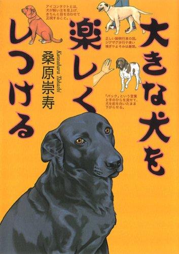 大きな犬を楽しくしつけるの詳細を見る
