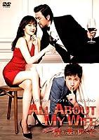 僕の妻のすべて [DVD]