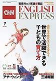 [CD&無料DLサービス付き]CNN ENGLISH EXPRESS 2020年7月号