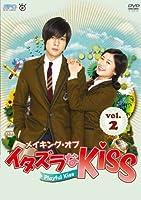 メイキング・オブ・イタズラなKiss~Playful Kiss Vol.2 [DVD]