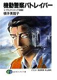 機動警察パトレイバー5 ブラック・ジャック(後編) (富士見ファンタジア文庫)