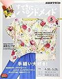 NHKすてきにハンドメイド 2020年 05 月号 [雑誌]
