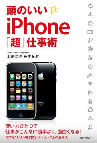 頭のいいiPhone「超」仕事術