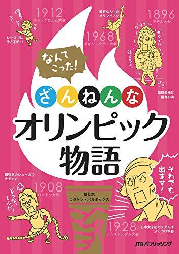 ざんねんなオリンピック物語 (単行本)