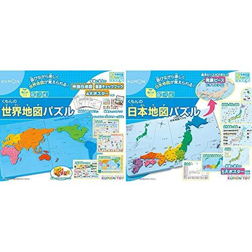 くもんの世界地図パズル PN-21 & くもんの日本地図パズル PN-32【セット買い】