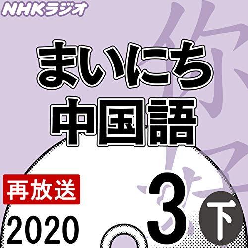 『NHK まいにち中国語 2020年3月号 下』のカバーアート
