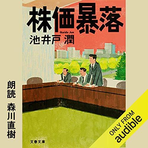 『株価暴落』のカバーアート