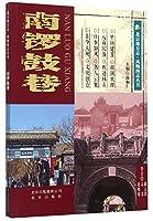 北京地方志·风物图志丛书 南锣鼓巷
