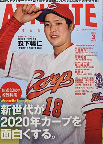 広島アスリートマガジン2020年3月号