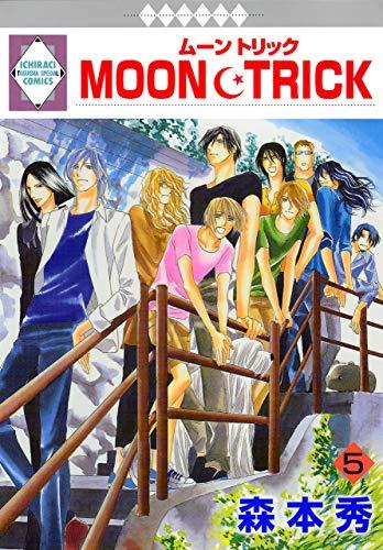 MOON・TRICK 5巻 (冬水社・いち*ラキコミックス)