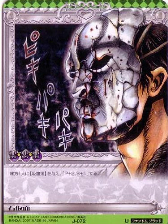 1 ABCSerie Jojos Bizarre Adventure [Gelegentlich]  Ereignis  J072 Steinmaske (Japan Import   Das Paket und das Handbuch werden in Japanisch)