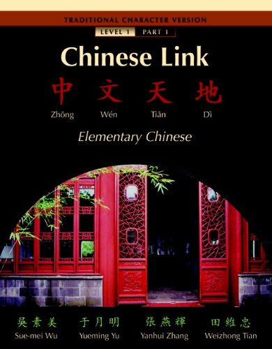 Chinese Link: Elementary Chinese, Level 1, Part 1 (Traditional Character Version) (English and Mandarin Chinese Edition)