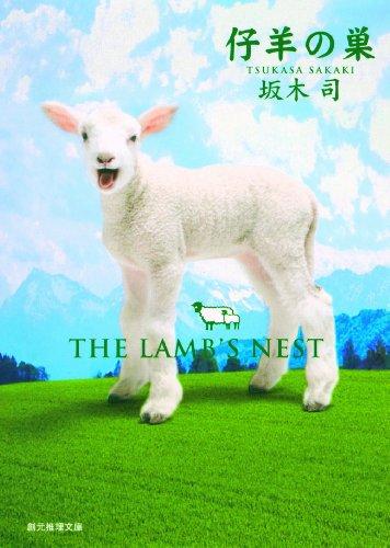 仔羊の巣 ひきこもり探偵シリーズ (創元推理文庫)