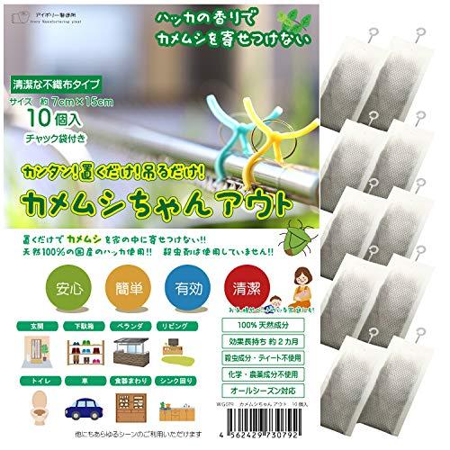 カメムシちゃんアウト 10個入 (カメムシ忌避剤 カメムシ対策)
