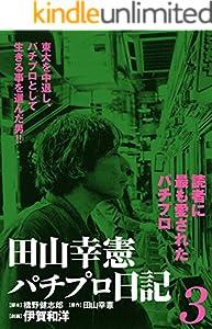 田山幸憲パチプロ日記 3巻 表紙画像