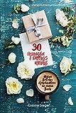 Persönlichkeitsentwicklung: Meine 30 besten Übungen und Erfolgsrituale für ein großartiges Leben (Meine Erfolgsgeheimnisse in einem Buch)