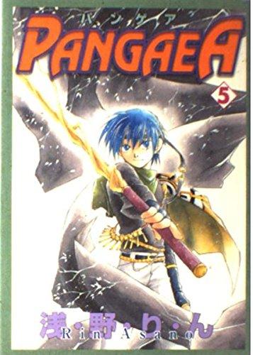 パンゲア 5 (ガンガンWINGコミックス)