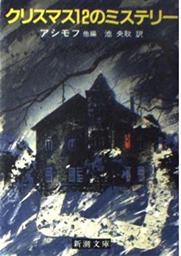 クリスマス12のミステリー (新潮文庫)