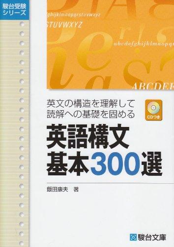 駿台文庫『英語構文 基本300選』