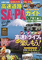 高速道路&SA・PAガイド2020-2021年最新版 (ベストカー情報版)