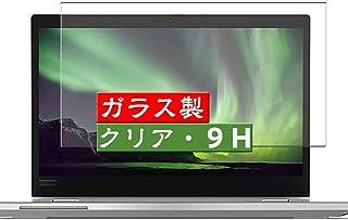 VacFun ガラスフィルム , Lenovo ThinkPad L13 Yoga Gen 2 G2 2 IN 1 13.3インチ 向けの 有効表示エリアだけに対応する 強化ガラス フィルム 保護フィルム 保護ガラス ガラス 液晶保護フィルム