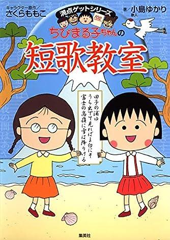 ちびまる子ちゃんの短歌教室 (ちびまる子ちゃん/満点ゲットシリーズ)