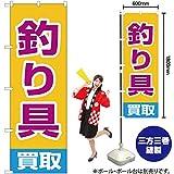 のぼり旗 釣り具買取 MD-257(三巻縫製 補強済み)