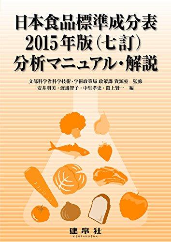 日本食品標準成分表2015年版(七訂)分析マニュアル・解説の詳細を見る