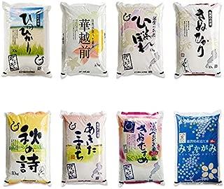 【精米】新米【令和元年:滋賀県産】【福袋米】 白米 10kg 【送料無料】 10kg×1袋でのお届けです♪