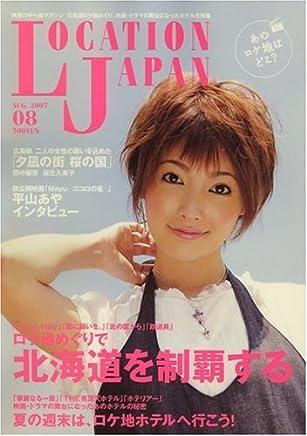 Location Japan (ロケーション ジャパン) 2007年 08月号 [雑誌]
