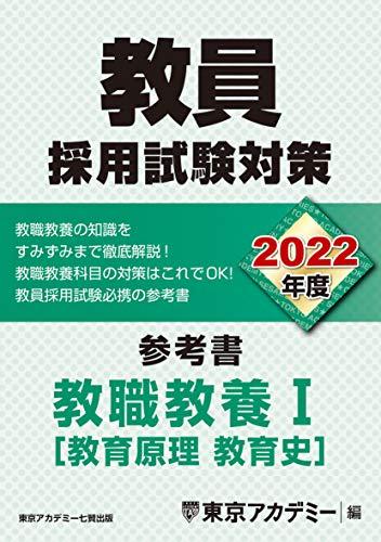 教員採用試験対策 参考書 教職教養I(教育原理・教育史 ) 2022年度版 (オープンセサミシリーズ)