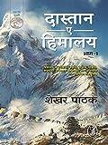 Dastan-E-Himalaya -1 (Hindi Edition)