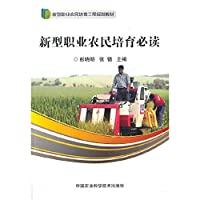 The new occupation farmers cultivate reading(Chinese Edition)