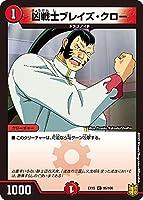 【4枚セット】デュエルマスターズ 凶戦士ブレイズ・クロー(DMEX15 95/100) 20周年超感謝メモリアルパック 魂の章 名場面BEST