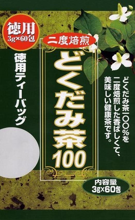 陪審認証明確なユウキ製薬 徳用 どくだみ茶100