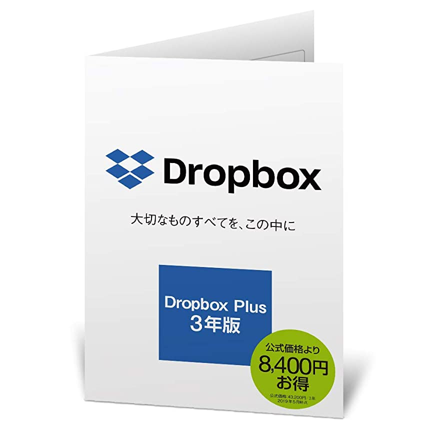 バナナ障害者複合Dropbox Plus 3年版 (ドロップボックスプラス) | オンラインストレージ | ソースネクスト【正規代理店】| Win/Mac/iOS/Android対応