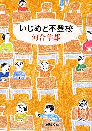 いじめと不登校 (新潮文庫)