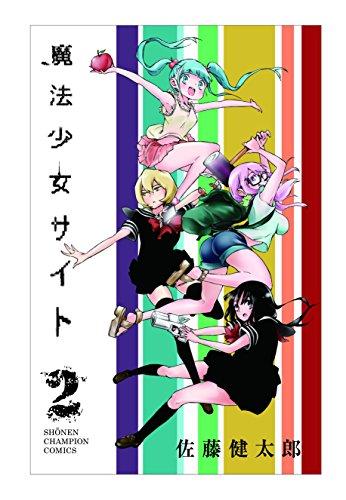魔法少女サイト 2 (少年チャンピオン・コミックス)