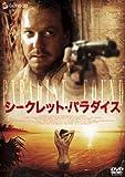 シークレット・パラダイス [DVD]
