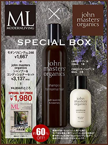 モダンリビングNo.246 × john masters organics シャンプー&コンディショナー 特別セット ([バラエティ])