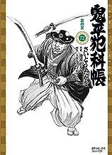 鬼平犯科帳 [文庫版] コミック 1-72巻セット