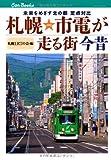 札幌市電が走る街 今昔 未来をめざす北の都定点対比 (キャンブックス)